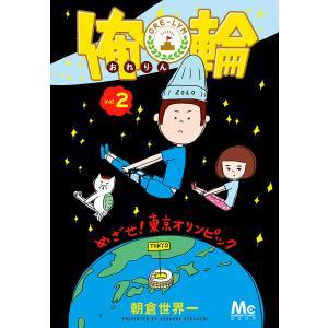 俺輪 〜めざせ!東京オリンピック〜 (2) 電子書籍版 / 朝倉世界一|ebookjapan
