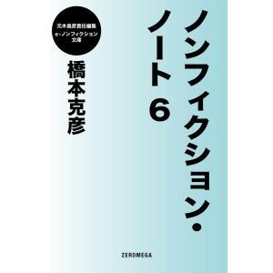 ノンフィクション・ノート6 電子書籍版 / 橋本克彦 ebookjapan
