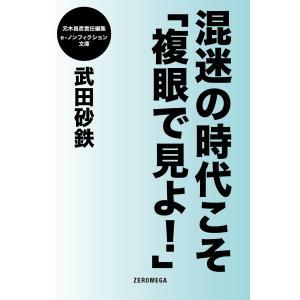 【初回50%OFFクーポン】混迷の時代こそ「複眼で見よ!」 電子書籍版 / 武田砂鉄