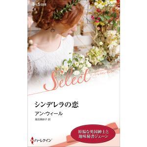 シンデレラの恋 電子書籍版 / アン・ウィール 翻訳:高田真紗子|ebookjapan