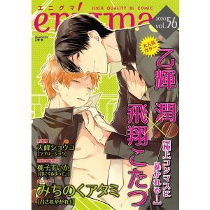 enigma vol.56 電子書籍版 / みちのくアタミ/桃子すいか/乙輝潤/飛翔こたつ/大峰ショウコ|ebookjapan