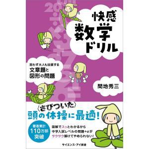 快感数学ドリル 電子書籍版 / 間地秀三