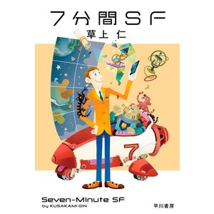 7分間SF 電子書籍版 / 草上 仁 ebookjapan