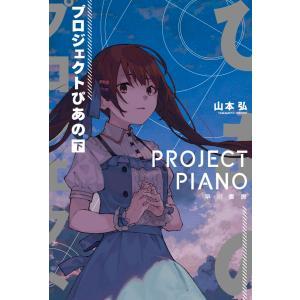 プロジェクトぴあの(下) 電子書籍版 / 山本 弘|ebookjapan