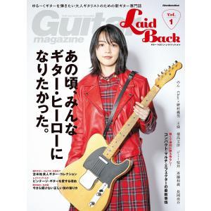 ギター・マガジン・レイドバックVol.1 電子書籍版 / 編集:ギター・マガジン・レイドバック編集部|ebookjapan