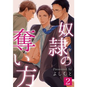 奴隷の奪い方 (2) 電子書籍版 / よしもと ebookjapan