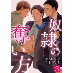 奴隷の奪い方 (3) 電子書籍版 / よしもと|ebookjapan