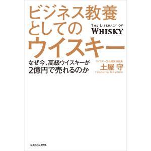 ビジネス教養としてのウイスキー なぜ今、高級ウイスキーが2億円で売れるのか 電子書籍版 / 著者:土屋守|ebookjapan