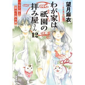 わが家は祇園の拝み屋さん12 つなぐ縁と満月に降る雨 電子書籍版 / 著者:望月麻衣