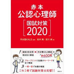 赤本 公認心理師国試対策2020 電子書籍版 / 監修:河合塾KALS 著:坂井剛・宮川純