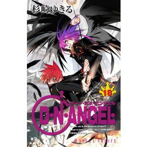 D・N・ANGEL (18) 電子書籍版 / 著者:杉崎ゆきる