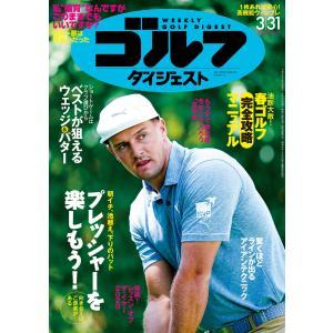 週刊ゴルフダイジェスト 2020年3月31日号 電子書籍版 / 週刊ゴルフダイジェスト編集部