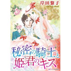 秘密の騎士と姫君のキス 電子書籍版 / 岸田黎子|ebookjapan
