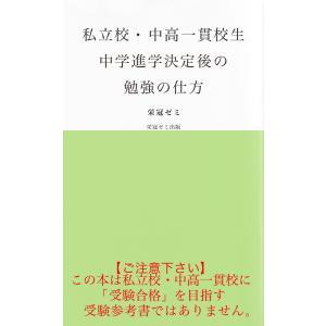 私立校・中高一貫校生 中学進学決定後の勉強の仕方 電子書籍版 / 著:栄冠ゼミ ebookjapan