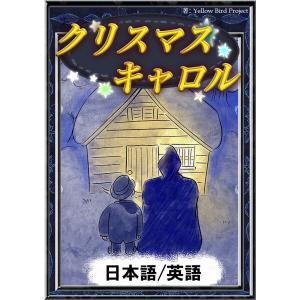 【初回50%OFFクーポン】クリスマスキャロル 【日本語/英語版】 電子書籍版 ebookjapan