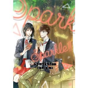 【初回50%OFFクーポン】Sparkle!! ep.4 電子書籍版 / 著:まちの九々 ebookjapan