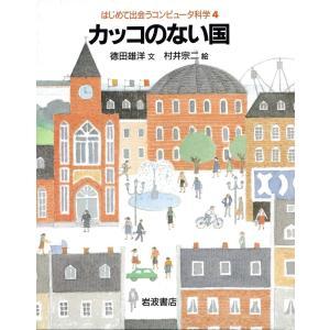 【初回50%OFFクーポン】カッコのない国 電子書籍版 / 徳田雄洋/村井宗二|ebookjapan