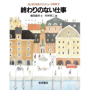【初回50%OFFクーポン】終わりのない仕事 電子書籍版 / 徳田雄洋/村井宗二|ebookjapan