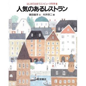 【初回50%OFFクーポン】人気のあるレストラン 電子書籍版 / 徳田雄洋/村井宗二|ebookjapan