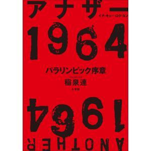 アナザー1964 パラリンピック序章 電子書籍版 / 稲泉連|ebookjapan