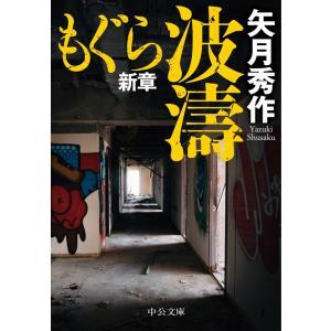 もぐら新章 波濤 電子書籍版 / 矢月秀作 著