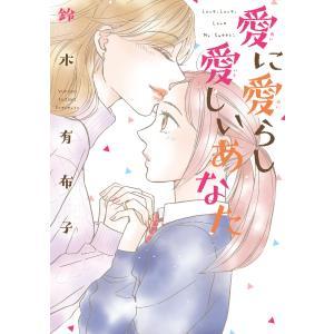 愛に愛らし愛しいあなた 電子書籍版 / 鈴木有布子|ebookjapan