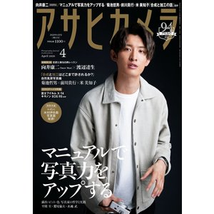 アサヒカメラ 2020年4月増大号 電子書籍版 / アサヒカメラ編集部
