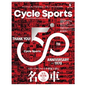Cycle Sports(サイクルスポーツ) 2020年5月号 電子書籍版 / Cycle Sports(サイクルスポーツ)編集部|ebookjapan