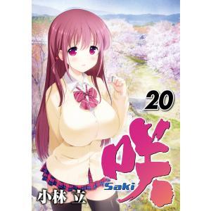 【初回50%OFFクーポン】咲-Saki- (20) 電子書籍版 / 小林立|ebookjapan