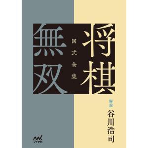 図式全集 将棋無双 電子書籍版 / 解説:谷川浩司|ebookjapan