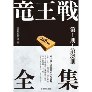 竜王戦全集 第1期〜第32期 電子書籍版 / 編集:マイナビ出版|ebookjapan