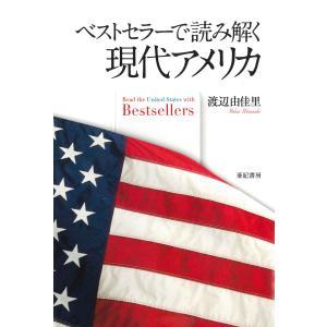 ベストセラーで読み解く現代アメリカ 電子書籍版 / 著:渡辺由佳里|ebookjapan