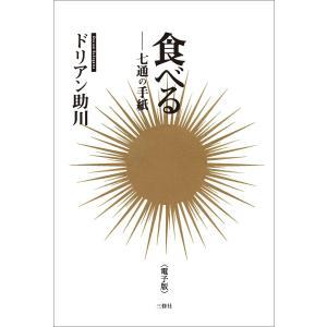 食べる 七通の手紙 <電子版> 電子書籍版 / 著:ドリアン助川|ebookjapan