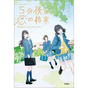 5分後に恋の結末 春が来たら、泣くかもしれない 電子書籍版 / 橘つばさ/桃戸ハル/かとうれい ebookjapan