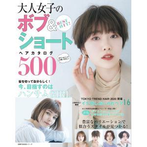 BEST HIT! 大人女子のボブ&ショートヘアカタログ500 電子書籍版 / 主婦の友社