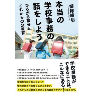 本当の学校事務の話をしよう 電子書籍版 / 柳澤靖明|ebookjapan
