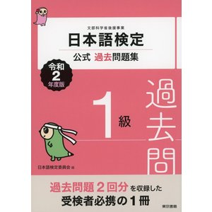 【初回50%OFFクーポン】日本語検定公式過去問題集 1級 令和2年度版 電子書籍版 / 日本語検定...