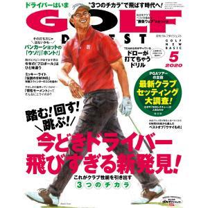 ゴルフダイジェスト 2020年5月号 電子書籍版 / ゴルフダイジェスト編集部