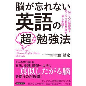 【初回50%OFFクーポン】脳が忘れない 英語の「超」勉強法 電子書籍版 / 著:瀧靖之|ebookjapan
