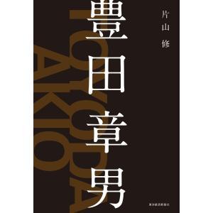 【初回50%OFFクーポン】豊田章男 電子書籍版 / 著:片山修 ebookjapan
