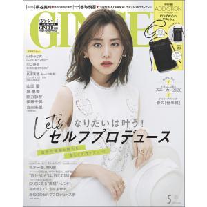 GINGER[ジンジャー] 2020年5月号 電子書籍版 / 著:幻冬舎 ebookjapan