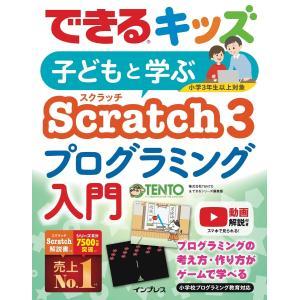 できるキッズ 子どもと学ぶ Scratch3 プログラミング入門 電子書籍版 / 株式会社TENTO...