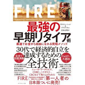 FIRE 最強の早期リタイア術―――最速でお金から自由になれる究極メソッド 電子書籍版|ebookjapan
