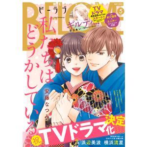 BE・LOVE 2020年5月号 [2020年4月1日発売] 電子書籍版 / BE・LOVE編集部|ebookjapan