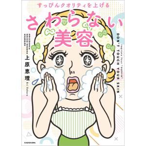すっぴんクオリティを上げる さわらない美容 電子書籍版 / 著者:上原恵理|ebookjapan