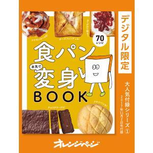 食パン本気で変身BOOK 電子書籍版 / オレンジページ|ebookjapan