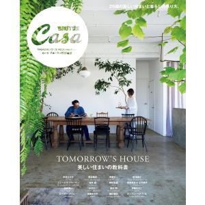 Casa BRUTUS特別編集 美しい住まいの教科書 電子書籍版 / カーサブルータス編集部