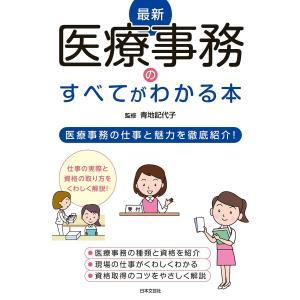 最新 医療事務のすべてがわかる本 電子書籍版 / 監修:青地記代子|ebookjapan