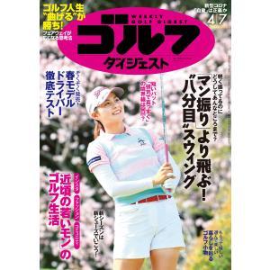 週刊ゴルフダイジェスト 2020年4月7日号 電子書籍版 / 週刊ゴルフダイジェスト編集部