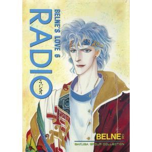 蒼の男-6 RADIO 電子書籍版 / 著者:BELNE|ebookjapan